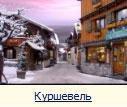 Шале и апартаменты в Куршевеле