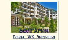 Отдых летом в 2011году в Болгарии. Аренда апартаментов